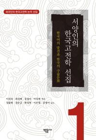 서양인의 한국고전학 선집. 1(외국인의 한국고전학 논저 선집 1)(양장본 HardCover)