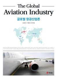 글로벌 항공산업론(반양장)