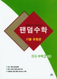 중학 수학2(상): 기출유형편(팬덤수학)