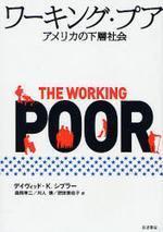 ワ―キング.プア アメリカの下層社會