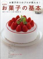 [해외]お菓子の基本 お菓子作りのプロが敎える! 決定版