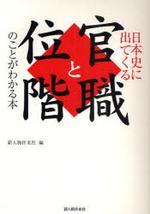 日本史に出てくる官職と位階のことがわかる本