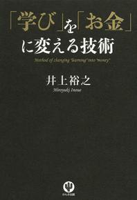 [해외]「學び」を「お金」に變える技術