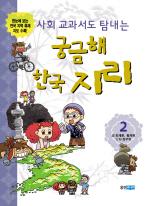 궁금해 한국지리. 2(사회 교과서도 탐내는)