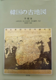 Old Maps of Korea(양장본 HardCover)
