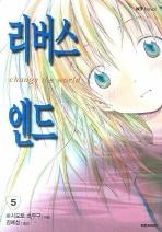 리버스 엔드 5(엔티노벨(NT Novel))