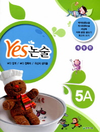Yes 논술 5A