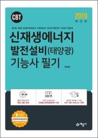 신재생에너지발전설비 기능사 필기(태양광)(2019)