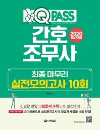 간호조무사 최종 마무리 실전모의고사(10회)(2020)(원큐패스)