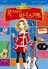 패션소녀 릴리의 모험. 2: 록스타와 미니스커트(양장본 HardCover)