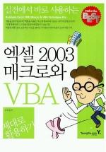 엑셀 2003 매크로와 VBA(CD1장포함)