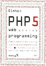 PHP 5 웹 프로그래밍(CD1장포함)