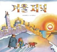 겨울 저녁(비룡소의 그림동화 235)(양장본 HardCover)