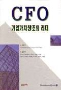 CFO 기업가치창조의 리더