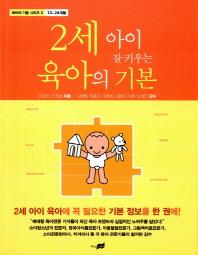 2세 아이 잘 키우는 육아의 기본(육아의 기본 시리즈 2: 13-24개월)