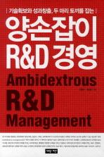 양손잡이 R&D경영(양장본 HardCover)