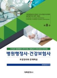 병원행정사 건강보험사 요점정리와 문제해설(8판)