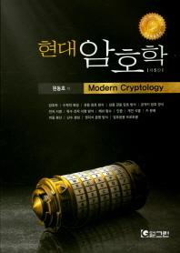 현대 암호학(5판)(양장본 HardCover)