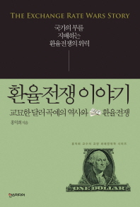 환율전쟁 이야기(홍익희 교수의 교양 화폐경제학 시리즈)