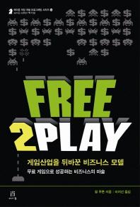 Free2Play 게임산업을 뒤바꾼 비즈니스 모델