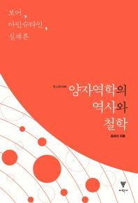 양자역학의 역사와 철학(룩스문디 4)