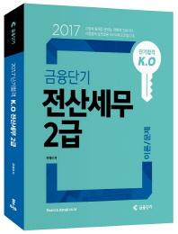 금융단기 전산세무 2급 이론/문제(2017)(단기합격 K.O)