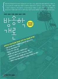 방송학 개론(2013)(개정판 3판)