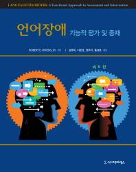 언어장애: 기능적 평가 및 중재(6판)
