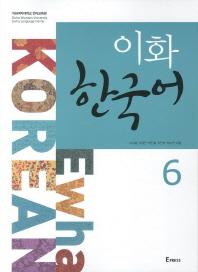 이화 한국어 6(MP3CD1장포함)(Paperback)
