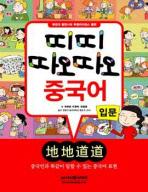띠띠 따오따오 중국어 입문(CD1장포함)