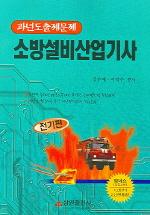 소방설비산업기사 (전기편) 과년도출제문제 (2005) (요점노트포함)