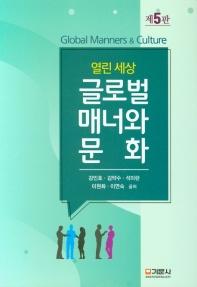 글로벌 매너와 문화(열린 세상)(5판)