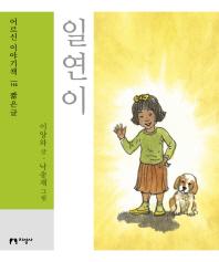 일연이(큰글자책)(어르신 이야기책 110)