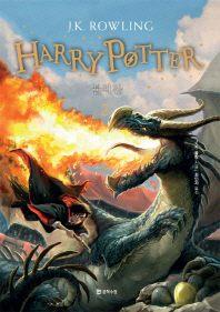 해리포터(Harry Potter): 불의 잔. 2(양장본 HardCover)