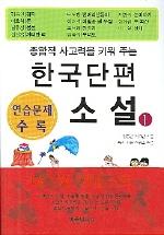 한국단편 소설 1(종합적 사고력)