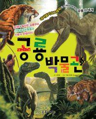 공룡박물관(양장본 HardCover)