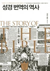 성경 번역의 역사