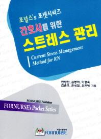 스트레스 관리(간호사를 위한)(간호사를 위한)(포널스 s 포켓시리즈)(포켓북(문고판))