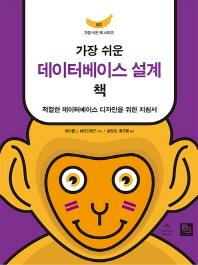 데이터베이스 설계(가장 쉬운)(가장 쉬운 책 시리즈 2)
