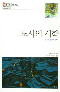 도시의 시학(로컬리티 번역총서 12)