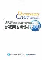 UCP 600 공식번역 및 해설서(제6차 개정 신용장통일규칙)