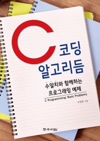 C 코딩 알고리듬