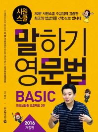 말하기 영문법 Basic(2016)