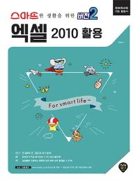 엑셀 2010 활용(스마트한 생활을 위한 버전2)(스마트한 생활을 위한 버전 2)