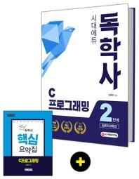 C프로그래밍(독학사 2단계 컴퓨터과학과)(시대에듀)