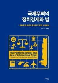 국제무역의 정치경제와 법(양장본 HardCover)