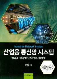산업용 통신망 시스템(펌웨어 구현에서부터 IOT연동기술까지)