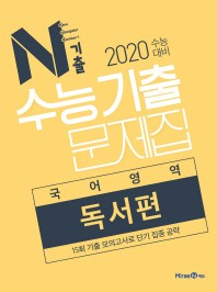 고등 국어영역 독서편 수능기출문제집(2019)