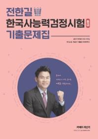 전한길 한국사능력검정시험 중급 기출문제집(2019)