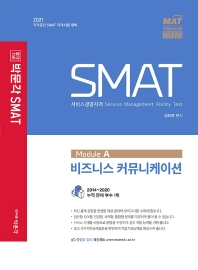 SMAT Module A 비즈니스 커뮤니케이션(2021)(합격기준 박문각)(양장본 HardCover)